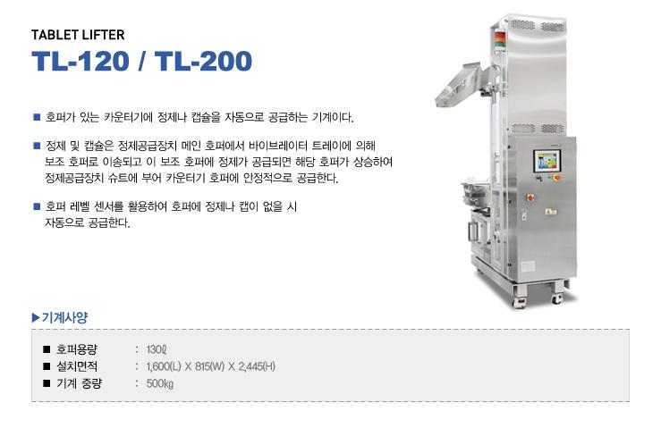 (주)카운텍 Tablet Lifter TL-120, TL-200 1