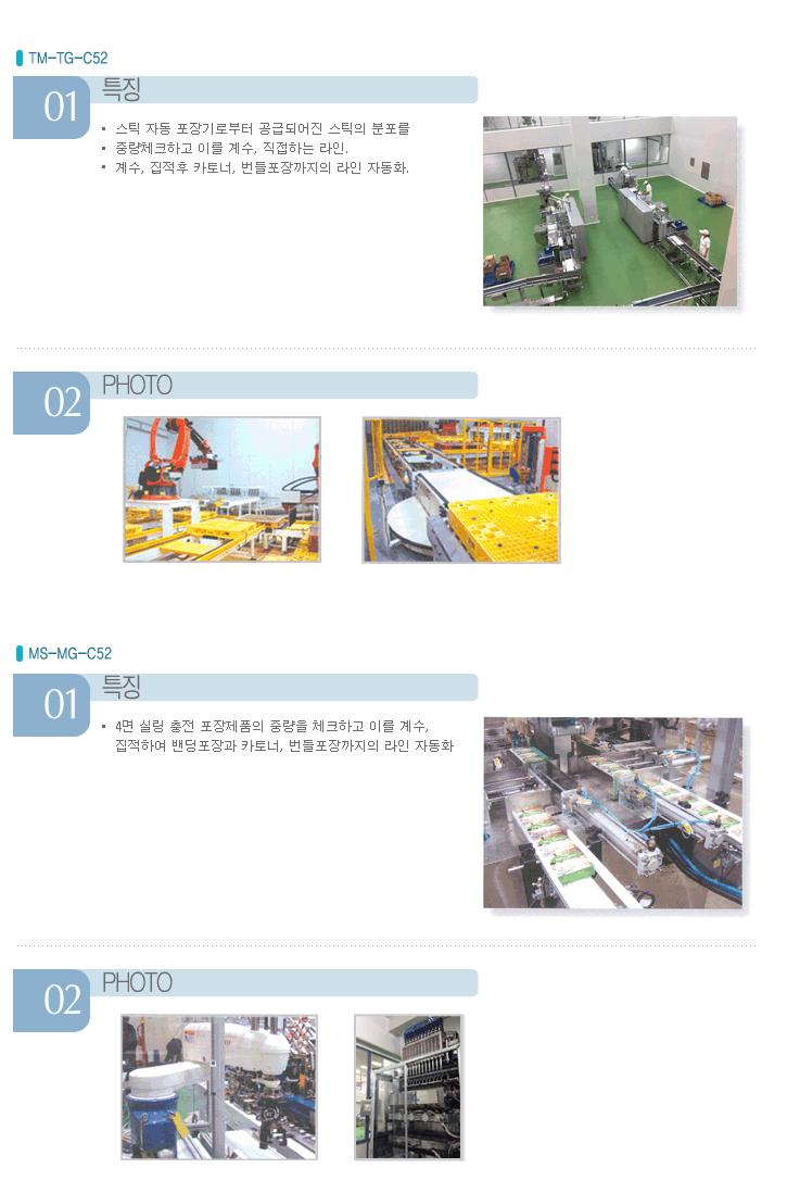 천세패크맨 라인연결 플랜트 TM-TG-C52 / MS-MG-C52