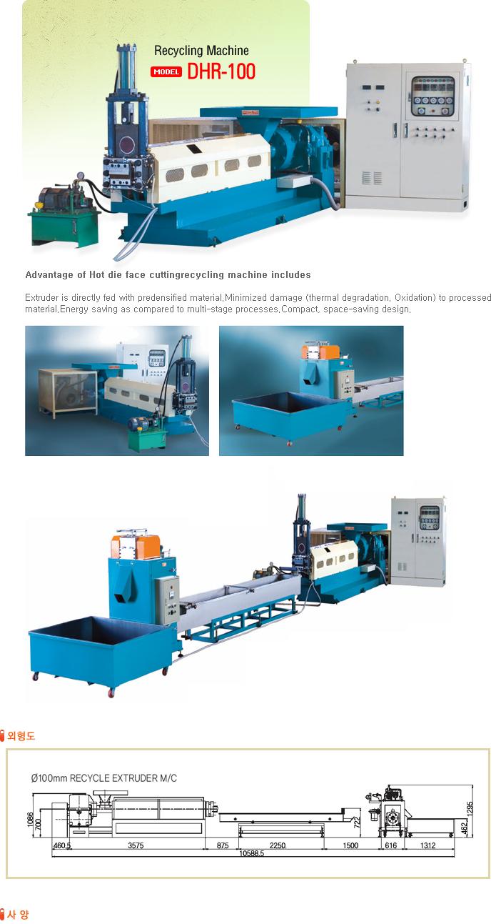 (주)동화인더스트리 Recycling Machine DHR-Series 1