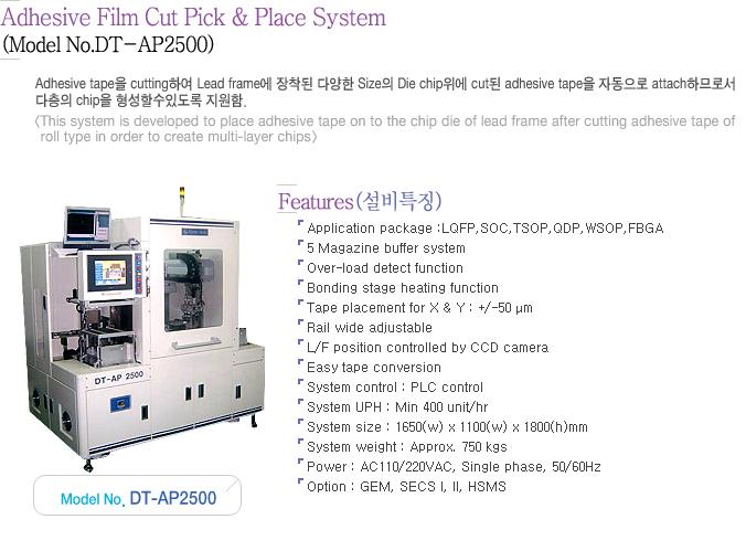 (주)다이나테크 Adhesive Film Cut Pick & Place System DT-AP2500 1