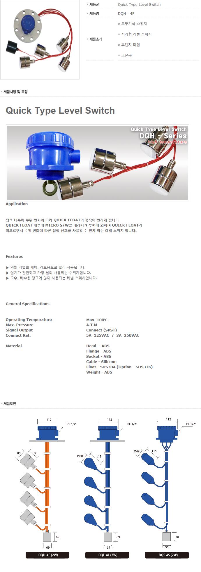 대한센서 오뚜기식 스위치 DQH-4F 1
