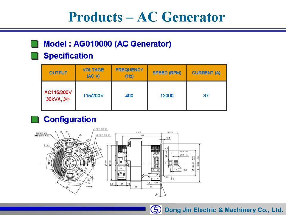 동진전기 AC Generator AG010000 1