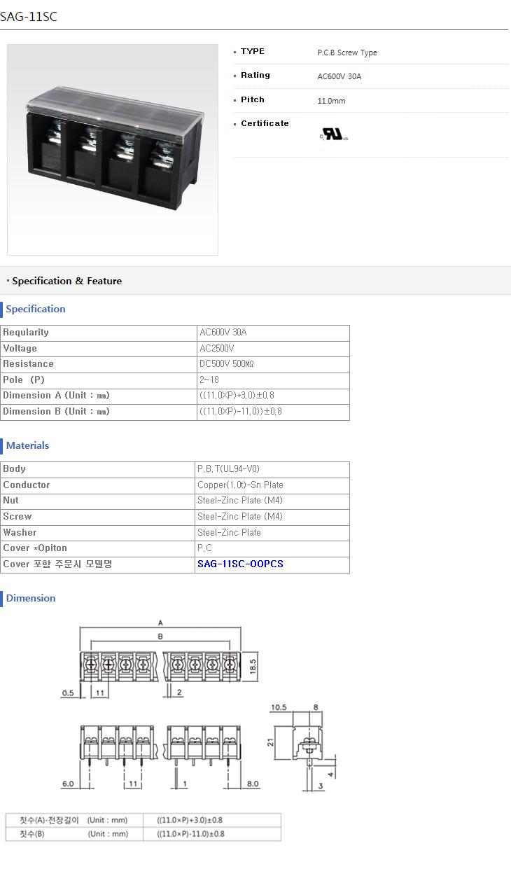 Seoil Electronics P.C.B Screw Type SAG-11SC