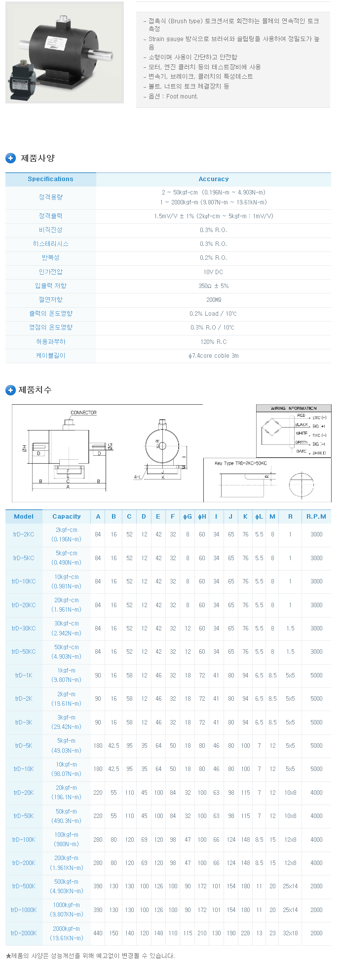 (주)다셀 회전형 토크센서 TRD 1