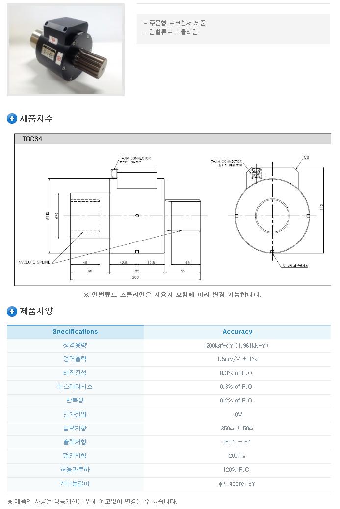(주)다셀 회전형 토크센서 TRD34 (TRD34-200K) 1