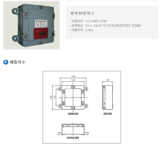 (주)다셀 방폭 인디게이터 EXP-SB4P 1