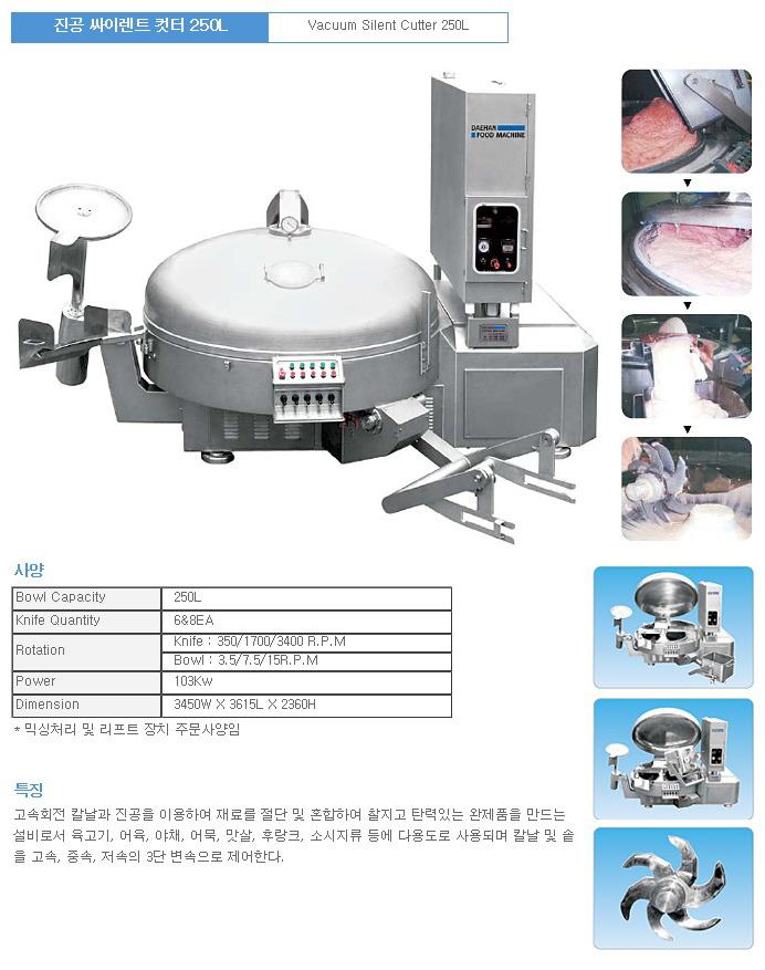 (주)대한기계 진공 싸이렌트 컷터 250L