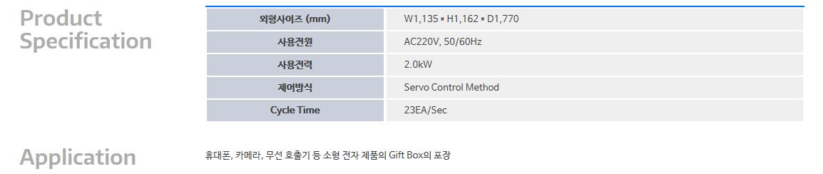 (주)대호테크 End Loader Forming M/C DHT-HRS-ELF2302A 1