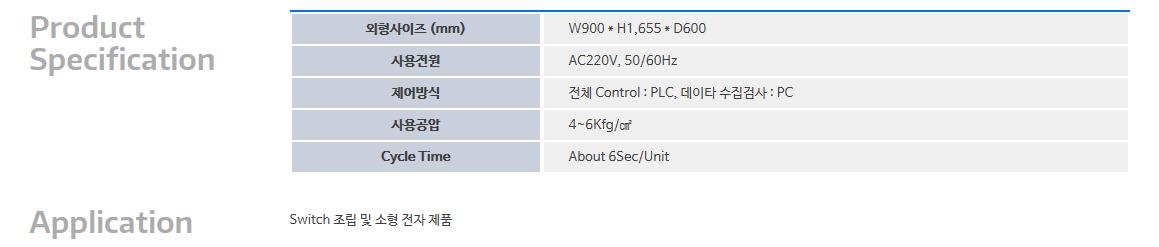(주)대호테크 Recline Switch Auto Assembly  1