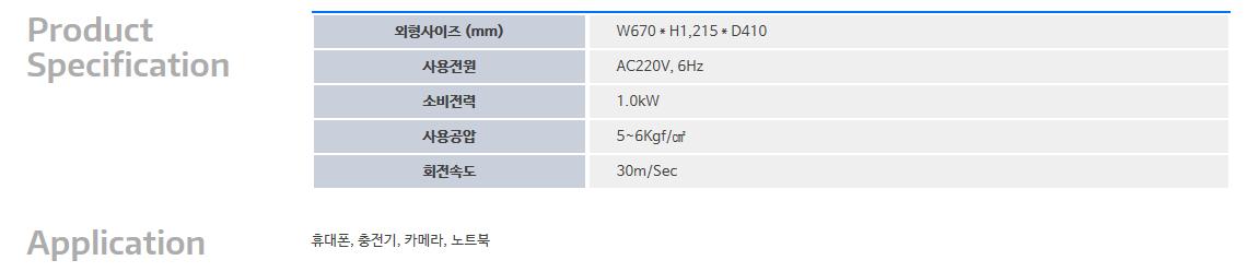 (주)대호테크 Tumble Tester DTK-TRS-TT60A 1