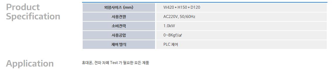 (주)대호테크 Shield Box CHSH-500 1