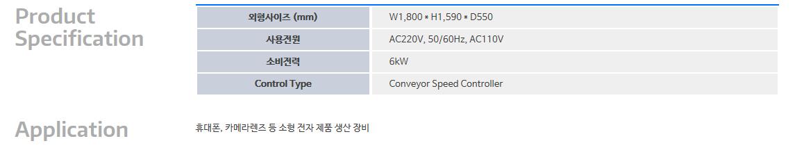 (주)대호테크 UV Dry Conveyor DTK-UCC 1.5 1