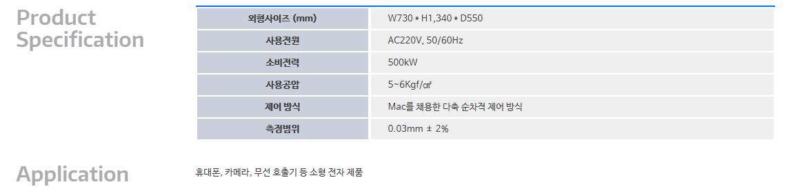 (주)대호테크 Glue Dispensing DHGD-2000 1