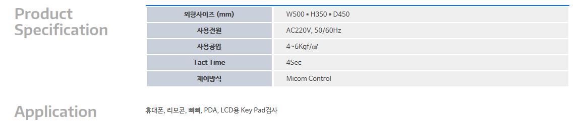 (주)대호테크 Key Dome Tester DHT-KDT-002A 1