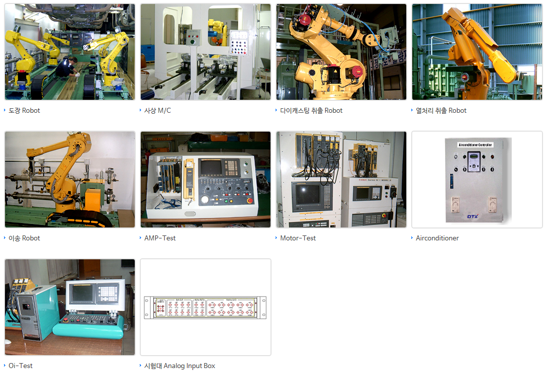 (주)대호테크 산업용 Robot 장비  1
