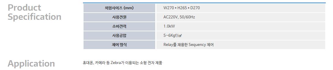 (주)대호테크 LCD Forming Jig DHLF-1000 1