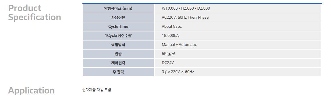 (주)대호테크 Moblie Phone Auto Assembly Line  1