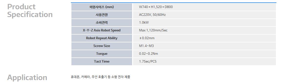 (주)대호테크 Auto Screw Robot DTK-ARS6.5 1