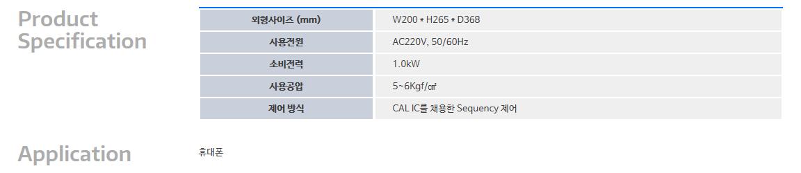 (주)대호테크 Window Press M/C DHW-500 1