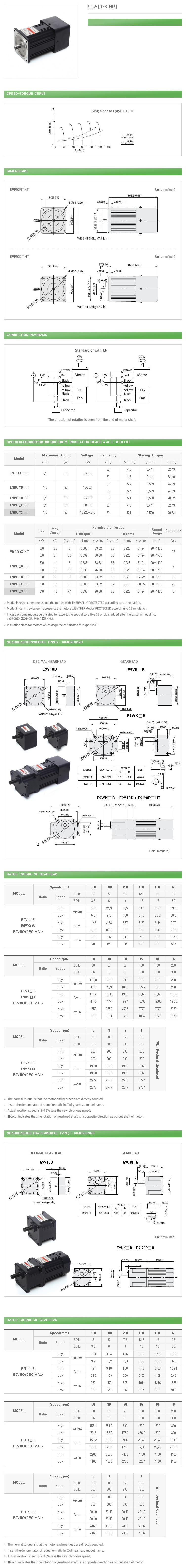 DAEHWA E/M Speed Control Induction Motor (90W, 1/8 HP)