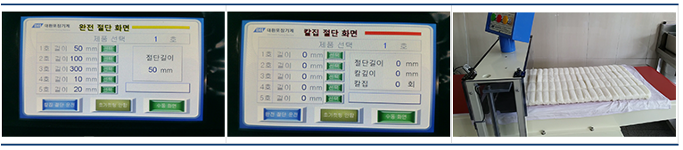 대환포장기계 절단기 DH603