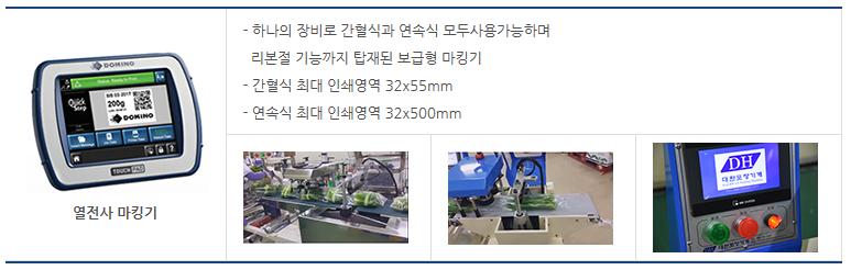 대환포장기계 포장기 DH301 1