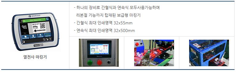 대환포장기계 포장기 DH303 1