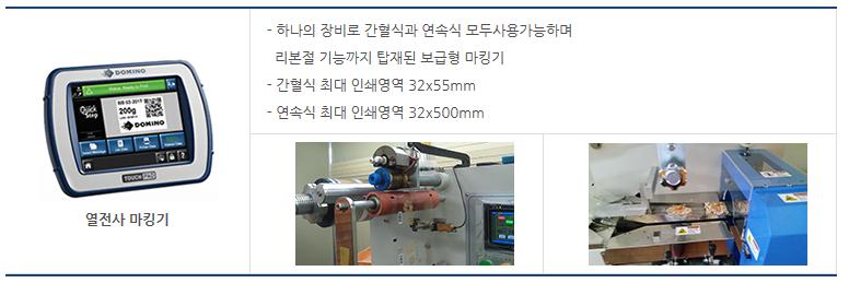 대환포장기계 포장기 DH505 1