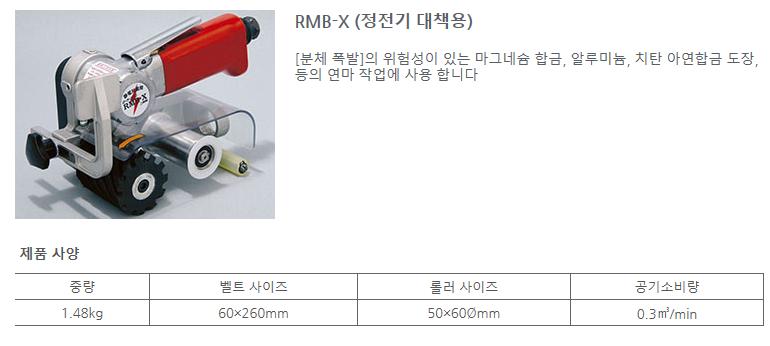 디에이치트레이딩 정전기 대책용 - 에어 RMB-X