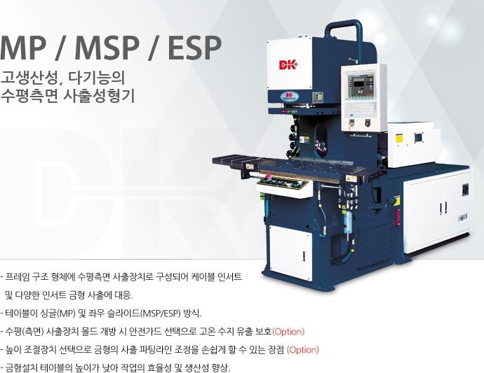 (주)대경유압 수평측면 사출성형기 DKV-MP/MSP/ESP 5