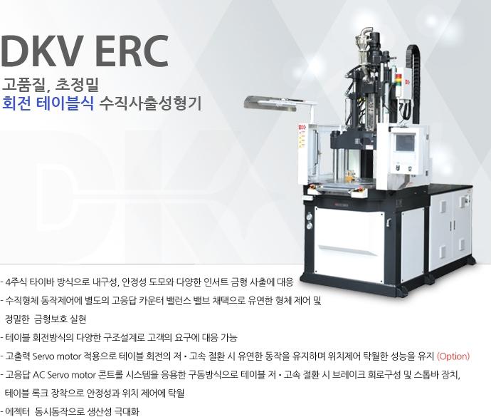 (주)대경유압 회전 테이블식 DKV-ERC 5