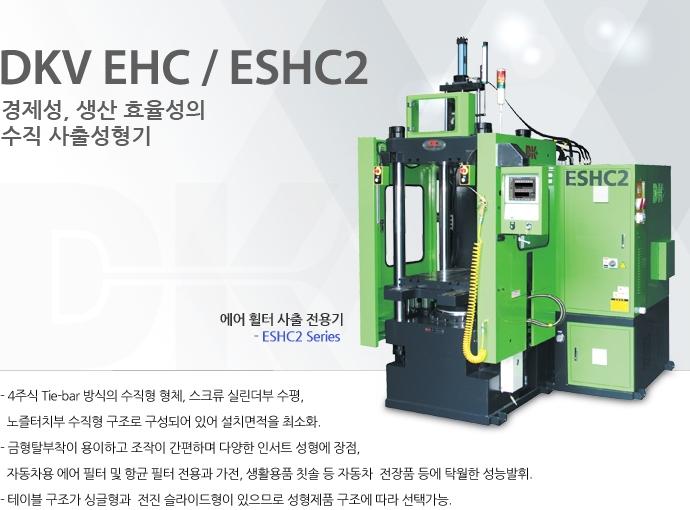(주)대경유압 에어 휠터 사출 전용기 DKV-EHC / ESHC2 5