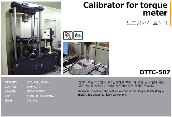 DAEKYOUNG TECH Standard Calibrator  4