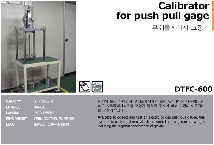 DAEKYOUNG TECH Standard Calibrator  12