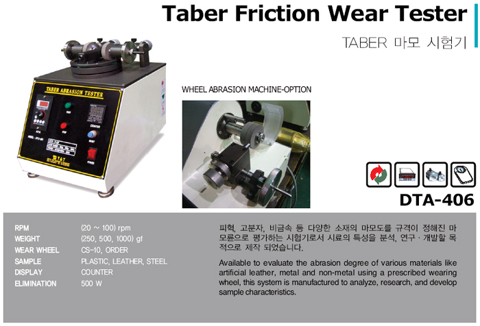 DAEKYOUNG TECH Friction Tester  2