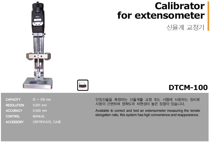 DAEKYOUNG TECH Standard Calibrator  15