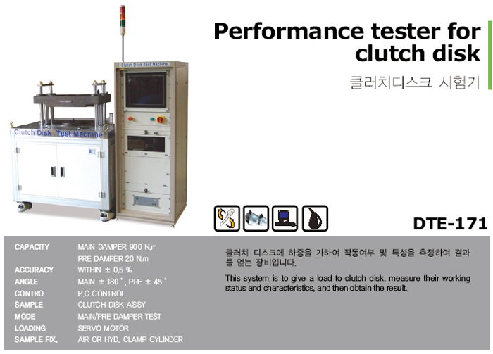 DAEKYOUNG TECH Clutch Tester  5