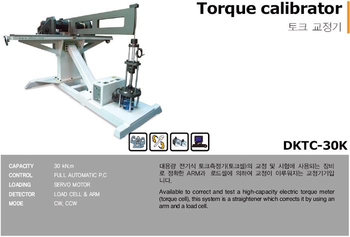 DAEKYOUNG TECH Standard Calibrator  8