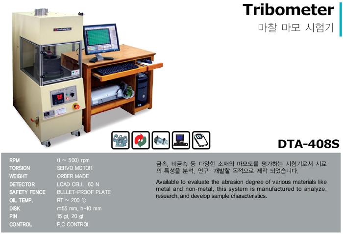 DAEKYOUNG TECH Friction Tester  9