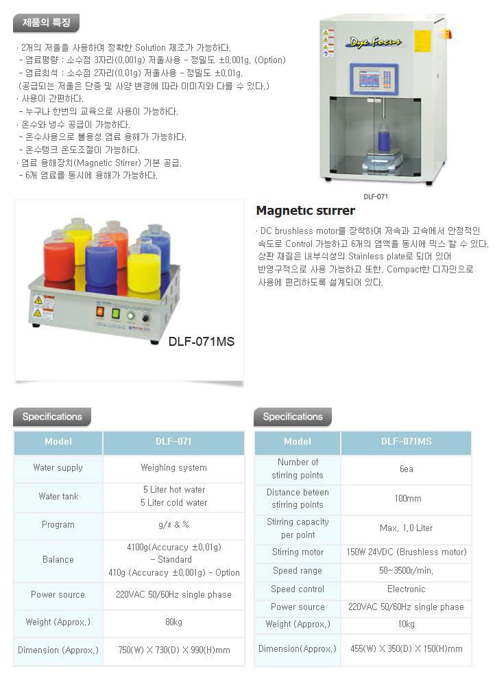 대림스타릿(주) 모액 작성기 / 자력 교반기 DLF-071 / DLF-071MS 1