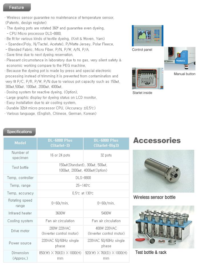 DAELIM STARLET Lab. IR (Infrared Rays) Dyeing Machine DL-6000 Plus Series