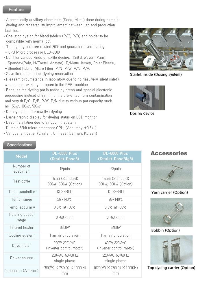 DAELIM STARLET Lab. IR (Infrared Rays) Auto Dosing Dyeing Machine DL-6000 Plus Series