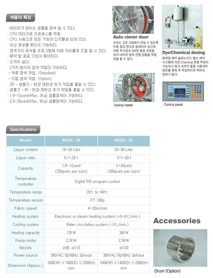 대림스타릿(주) 다기능 JET 염색기 MSDL-10 / MSDL-20 1