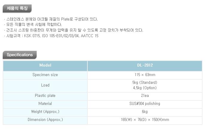 대림스타릿(주) 땀견뢰도 시험기 DL-2012 1