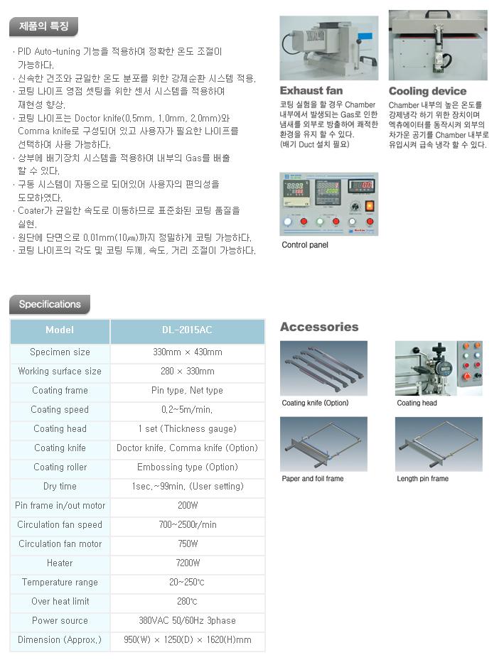 대림스타릿(주) 자동 코팅 시험기 DL-2015AC 1