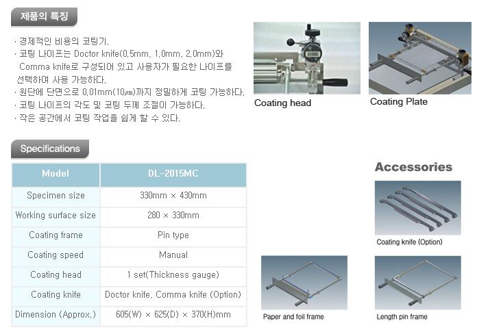 대림스타릿(주) 수동 코팅 시험기 DL-2015MC 1