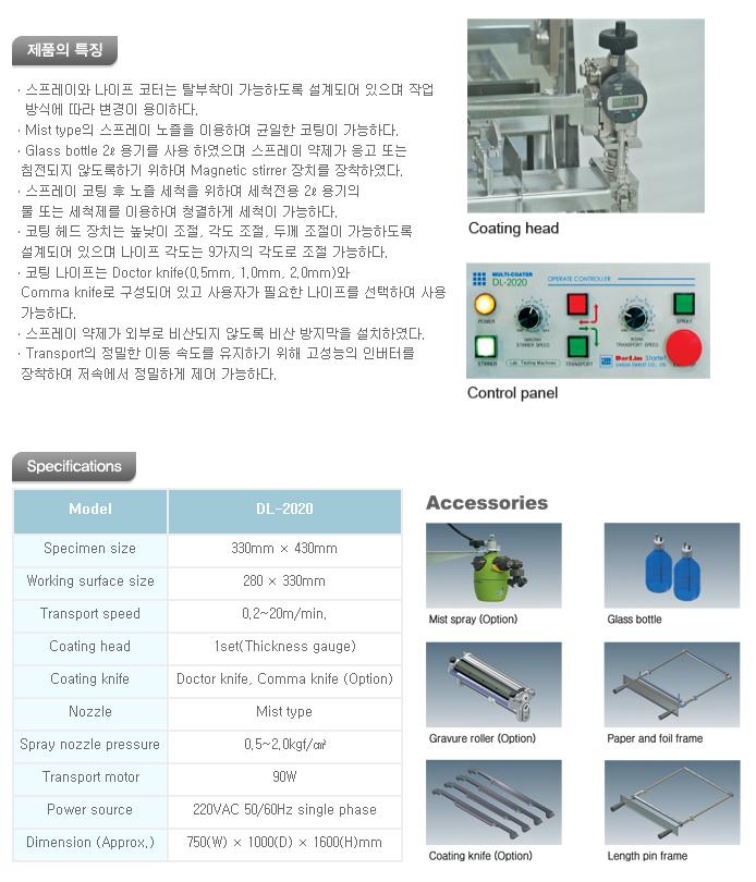 대림스타릿(주) 스프레이 / 나이프 / 그라비어 코팅 시험기 DL-2020 1