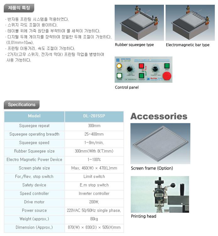 대림스타릿(주) 스크린 나염기 DL-2015SP 1
