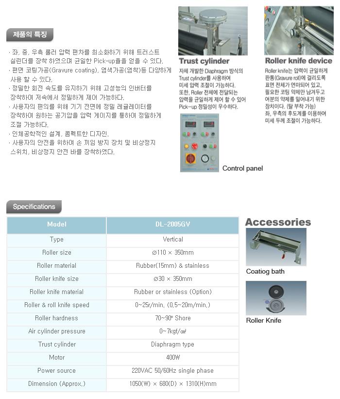 대림스타릿(주) 3-Roll 수직식 패더 DL-2005GV 1