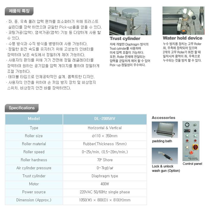 대림스타릿(주) 수평식 / 수직식 겸용 패더 DL-2005HV 1